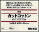 Picture of Muji cut cotton 100% organic 2pcs